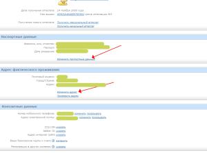 Редактирование адреса  и паспортных данных на сайте вебмани