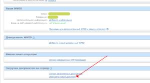 Выбор загрузки документов на сервер вебмани