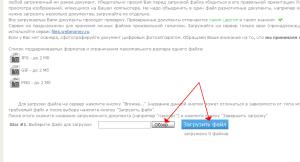 Загрузка документов на сервер вебмани