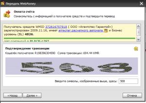 Код подтверждения вывода webmoney в кипер классик