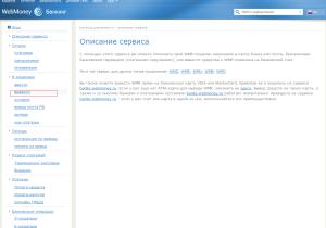 вывод webmoney - выбор операции на сайте