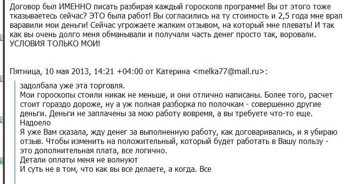 perepiska_mag_vlaimir